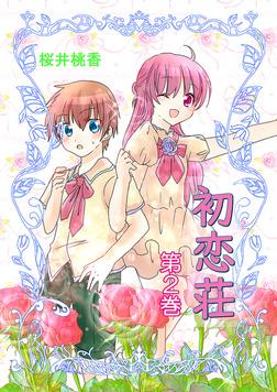 初恋荘(2)-電子書籍