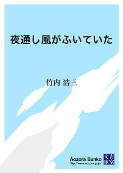 夜通し風がふいていた-電子書籍