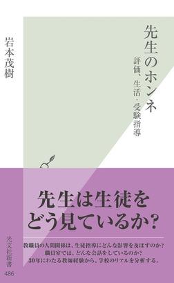 先生のホンネ~評価、生活・受験指導~-電子書籍