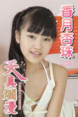 天真爛漫 香月杏珠 Part.08-電子書籍