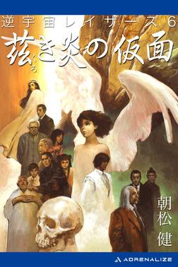 逆宇宙レイザース(6) 茲き炎の仮面-電子書籍