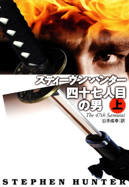 四十七人目の男(上)-電子書籍