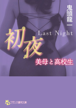 初夜 ~Last Night~  美母と高校生-電子書籍