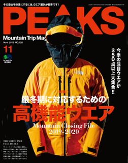 PEAKS 2019年11月号 No.120-電子書籍