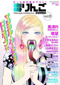 毒りんごcomic 23-電子書籍