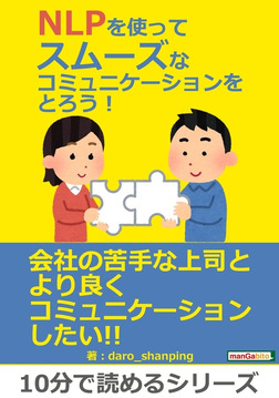 NLPを使ってスムーズなコミュニケーションをとろう!-電子書籍