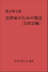 新訂第七版 法律家のための税法[会社法編]