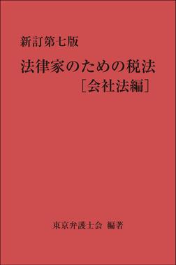 新訂第七版 法律家のための税法[会社法編]-電子書籍