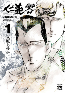 仁義 零 1-電子書籍