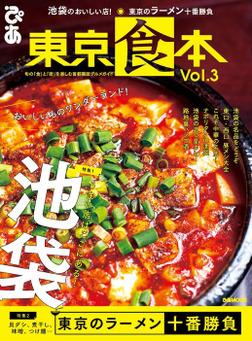東京食本Vol.3-電子書籍