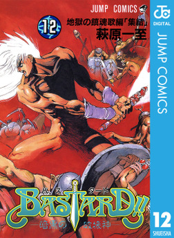 BASTARD!! 12-電子書籍