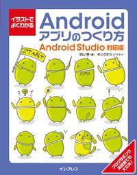 イラストでよくわかるAndroidアプリのつくり方?Android Studio対応版