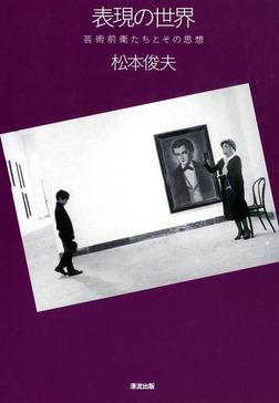 表現の世界 : 芸術前衛たちとその思想-電子書籍