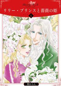 リリー・プリンスと薔薇の姫4