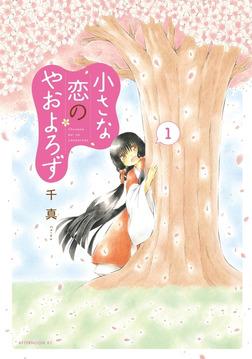 小さな恋のやおよろず(1)-電子書籍
