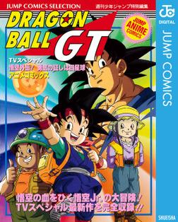 ドラゴンボールGT アニメコミックス 悟空外伝! 勇気の証しは四星球-電子書籍