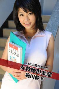 女教師倶楽部 範田紗々 巨乳の教育実習生