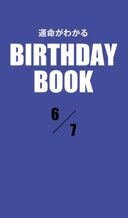 運命がわかるBIRTHDAY BOOK  6月7日-電子書籍