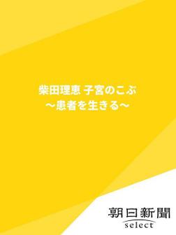 柴田理恵 子宮のこぶ ~患者を生きる~-電子書籍