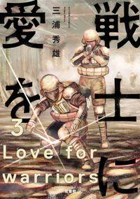 戦士に愛を / 3