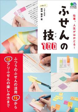 ふせんの技100-電子書籍