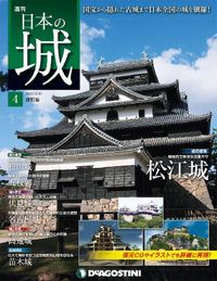 日本の城 改訂版 第4号