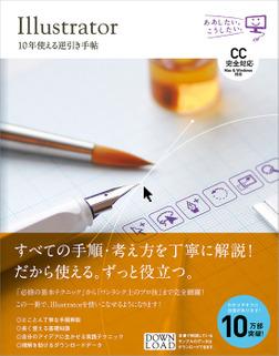 Illustrator 10年使える逆引き手帖【CC完全対応】[Mac & Windows対応]-電子書籍
