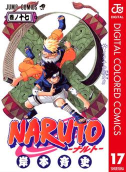 NARUTO―ナルト― カラー版 17-電子書籍
