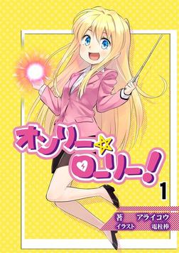 オンリー☆ローリー!〈1〉-電子書籍