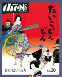 the座 30号 たいこどんどん(1995)