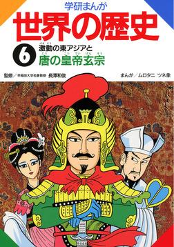 学研まんが世界の歴史 6 激動の東アジアと唐の皇帝玄宗-電子書籍
