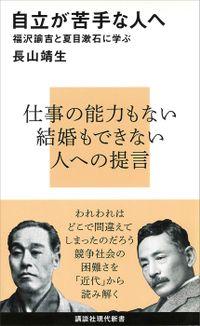 自立が苦手な人へ 福沢諭吉と夏目漱石に学ぶ(講談社現代新書)