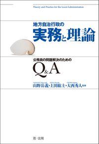 地方自治行政の実務と理論 公務員の問題解決のためのQ&A
