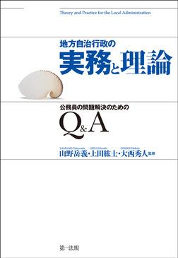 地方自治行政の実務と理論 公務員の問題解決のためのQ&A-電子書籍