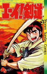 エーイ剣道(3)