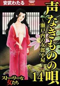 声なきものの唄~瀬戸内の女郎小屋~ 14