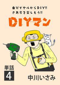 DIYマン【単話】(4)