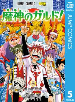 魔神のガルド! 5-電子書籍