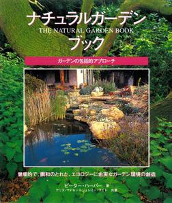 ナチュラルガーデンブック : ガーデンの包括的アプローチ-電子書籍