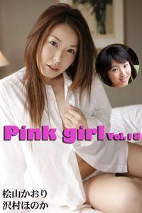 Pink girl Vol.18 / 沢村ほのか 桧山かおり