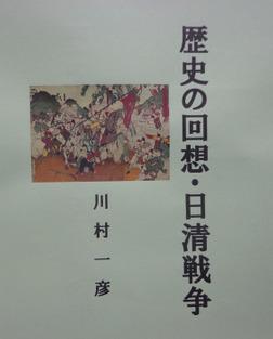 歴史の回想・日清戦争-電子書籍