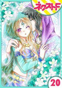 【単話売】蛇神さまと贄の花姫 20話
