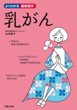 乳がん-電子書籍