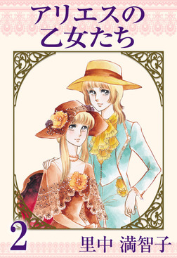 アリエスの乙女たち 2巻-電子書籍