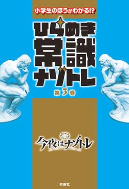 ひらめき常識ナゾトレ 第3巻-電子書籍