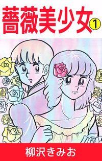 薔薇美少女 1巻