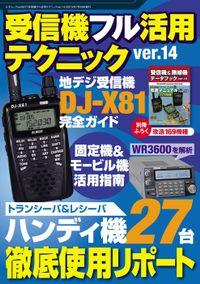 受信機フル活用テクニックver.14
