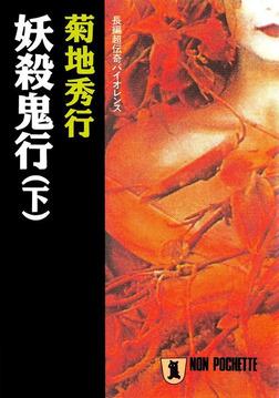 妖殺鬼行(下)-電子書籍