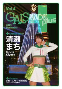 ギャルパラ・プラス Vol.04 2015 December