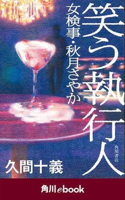 笑う執行人 女検事・秋月さやか (角川ebook)-電子書籍